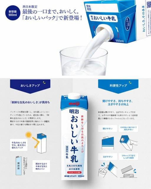 明治乳業 おいしい牛乳 900ml 西日本限定 新パッケージ