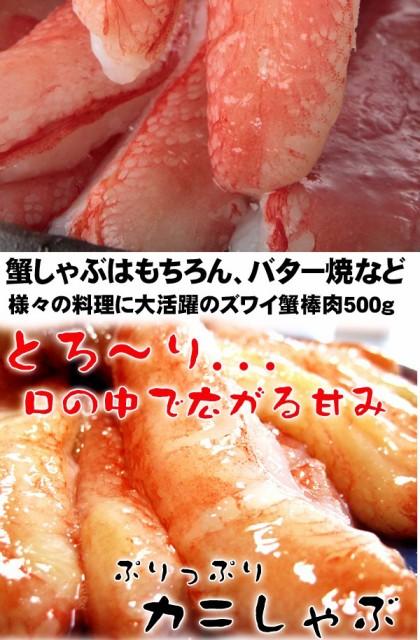 めったにない「大トロ」ズワイ蟹(カニ)しゃぶしゃぶ棒肉500g