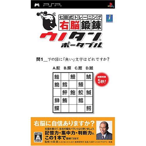 4513244901409:【PSP】七田式トレーニング 右脳鍛錬ウノタンポータブル【新品】 【92%OFF】