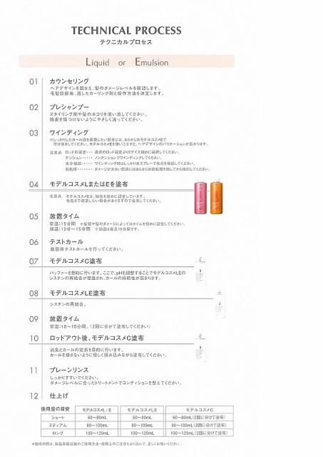 香栄化学 モデルコスメ L1 400ml【パーマ液】【1剤】