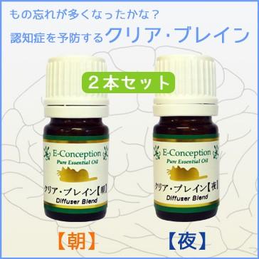 香りで脳をスッキリ E-Conception 「クリア・ブレイン」2本セット 【朝】【夜】各5ml