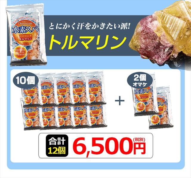 【送料無料】お得な5袋セット Detoxian 水素スパ トルマリン 浴びる水素 メール便