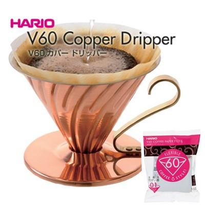 HARIO(ハリオ)V60カパードリッパー VDP-02CP ペーパーフィルターセット
