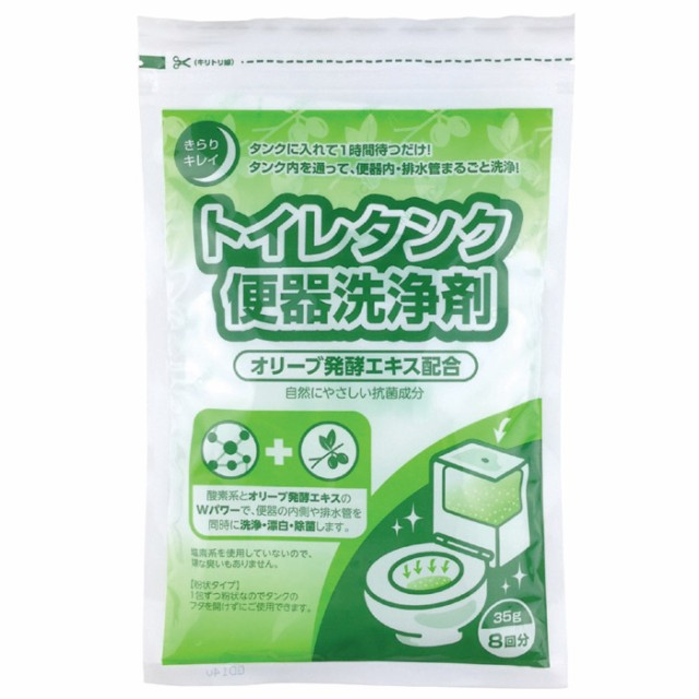 【送料無料】 お得な10袋セット トイレタンク便器洗浄剤 8包入り