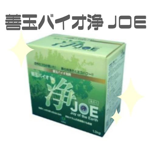 善玉バイオ浄JOE 1.3kg 地球に優しい洗剤