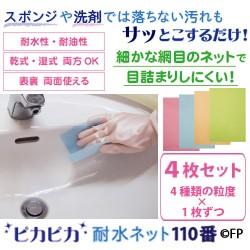 【送料無料】 ピカピカ耐水ネット110番 4枚入り メール便 極微細網