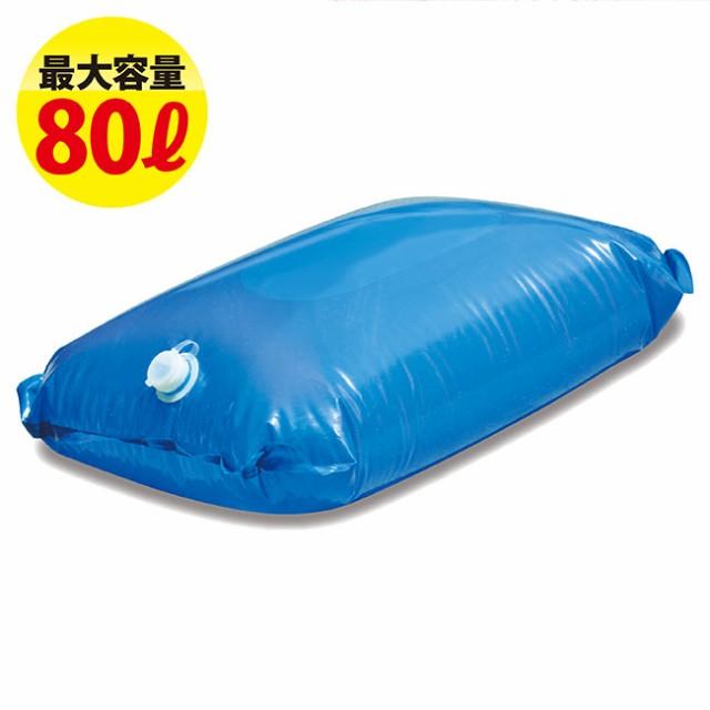 【送料無料】お得な12個セット 非常時用給水袋(WATER BAG) 80リットル 2枚組