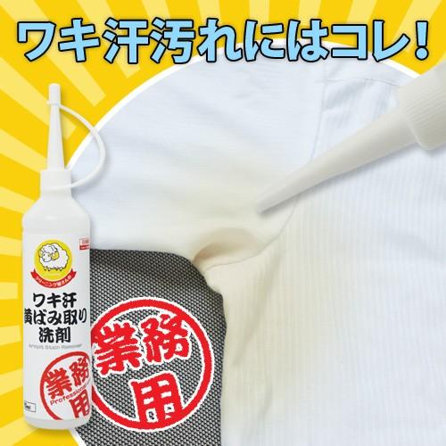お得な10本セット プロ仕様 クリーニング屋さんのワキ汗黄ばみ取り洗剤 70ml