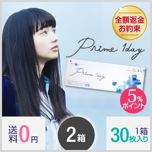 【送料無料】【YM】プライムワンデー2箱(1箱30枚入)Prime 1日/1day/ワンデー/プライム/ コンタクトレンズ /アイレ