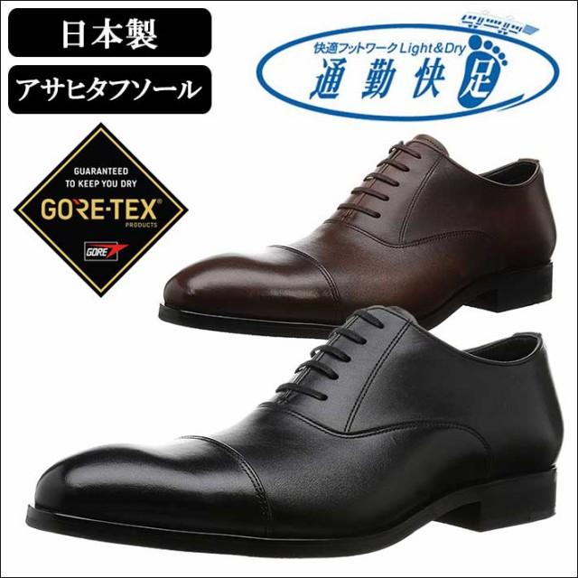 2019最新のスタイル 通勤快足 ビジネスシューズ メンズ 日本製 GORE-TEX ゴアテックス 3E 撥水 ソフトステア 牛革 TK51-03 AM51031 AM51032 Y_KO ASA 180907, のレン c5a10210
