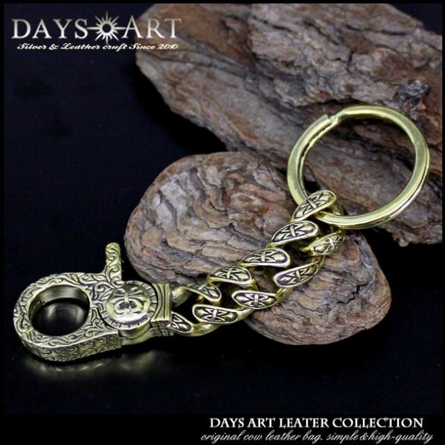 真鍮製 金色に輝くブラスキーホルダー アラベスク彫刻ナスカン レザー ウォレットチェーン キーリング カラビナ ベルト