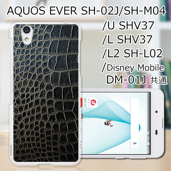AQUOS EVER SH-02J TPUケース/カバー 【Crocodile TPUソフトカバー】 スマートフォンカバー・ジャケット