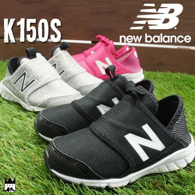 ニューバランス new balance 男女兼用 男の子 女の子 子供靴 キッズ ジュニア スニーカー ローカット K150S スリッポン  スリッポンシューの通販はWowma!