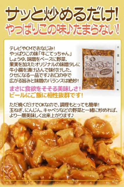 """【送料無料】国内製造 """"牛こてっちゃん"""" 約1kg"""
