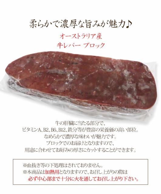 """""""牛レバー ブロック"""" 加熱用 約1kg前後(約900g~1100g)"""
