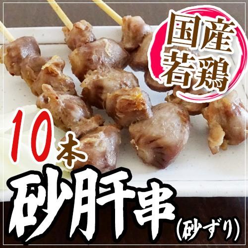 "国産若鶏 ""砂肝串(砂ずり)"" 約30g×10本 約300g"