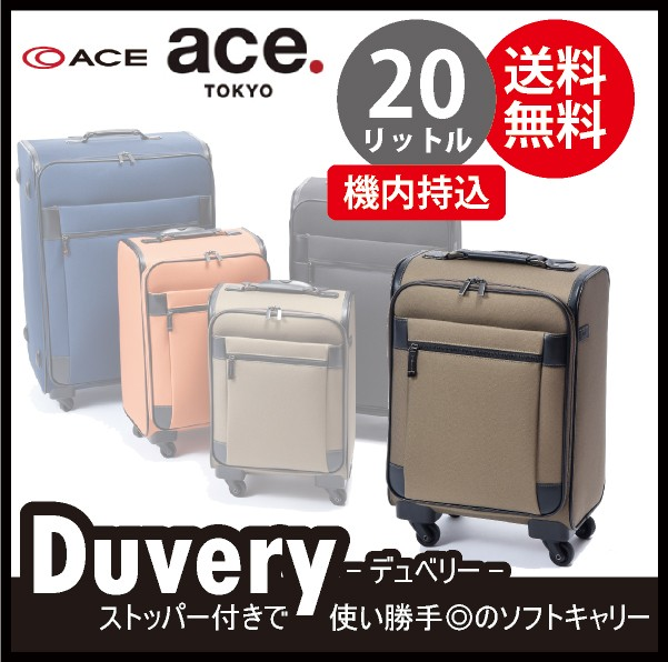 【正規品】【送料無料】【機内持ち込み可能】 エース(ACE) Duvery デュベリー ソフトキャリー SSサイズ 20L 54971