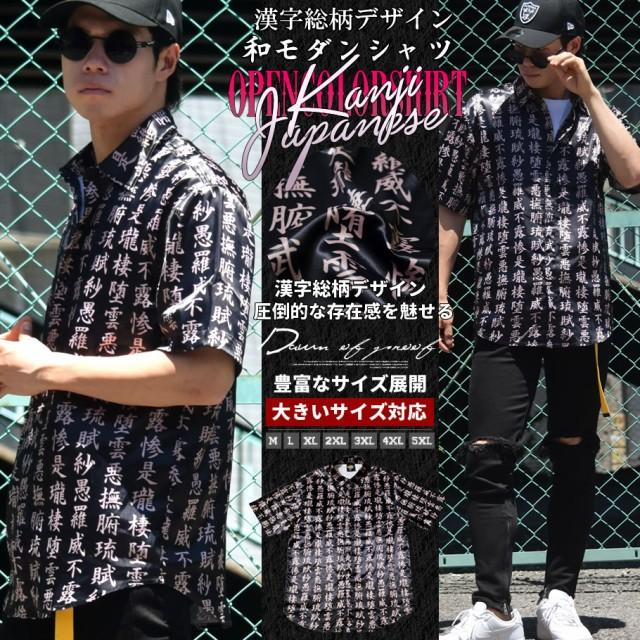 漢字総柄サテンシャツ メンズ 半袖 カジュアルシャツ アメカジ B系 ストリート系 大きいサイズ メンズファッション 夏 DOP|au  Wowma!(ワウマ)