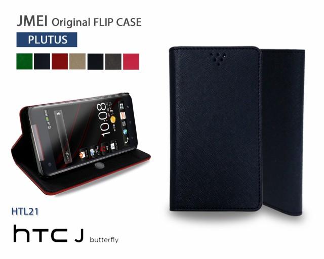 au HTC J butterfly HTL21 ケース /カバー JMEIオリジナルフリップケース PLUTUS (ネイビー) スマートフォン/スマホケース/スマホカバー