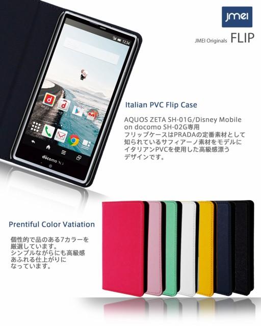 AQUOS ZETA SH-01G Disney Mobile SH-02G ケース/カバー JMEIオリジナルフリップケース (ホワイト) スマートフォン/スマホケース