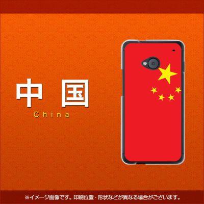 【限定特価】HTC J One HTL22 ハードケース / カバー【657 中国 素材クリア】(HTC J One/HTL22用)