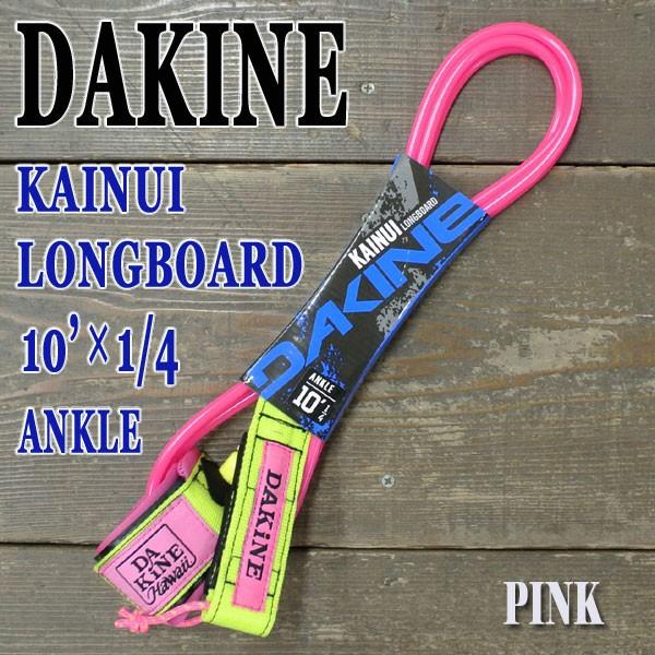 DAKINE/ダカイン KAINUI LONGBOARD ANKLE 10 x 1/4 PINK LEASH CODE/リーシュコード サーフボードロングボード用 パワーコード
