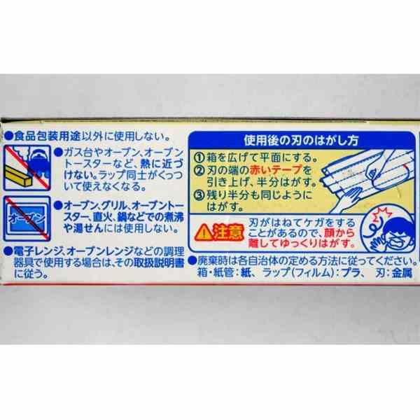 サランラップ ミニサイズ 幅22cm×長さ50m