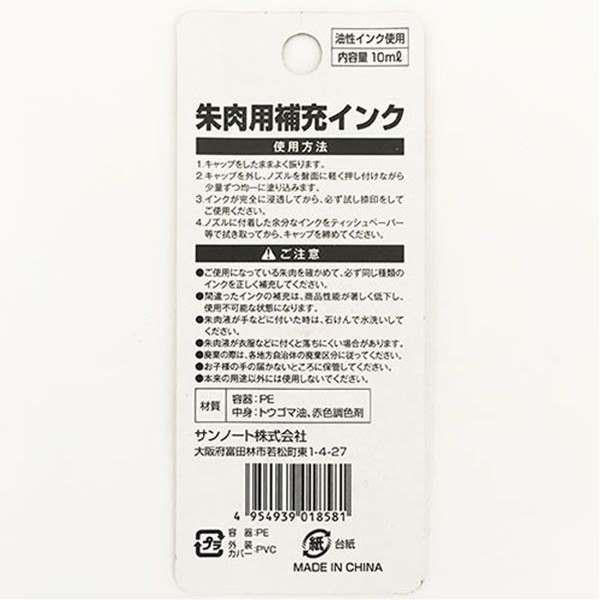 朱肉用補充インク 10ml