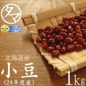 北海道産 小豆 1kg(24年度産 ☆一等級☆)市場特別価格で「小豆 あずき」販売中!ホックホクで絶妙の食感で甘さのある美味しさです。【