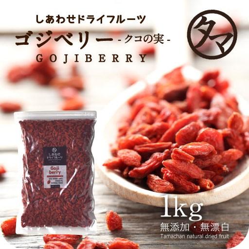 クコの実-無添加1kgホンマでっかでも紹介された美容食材と言われる今、セレブの間でも話題の赤い果実ミネラル・ビタミンの宝庫でビタミン