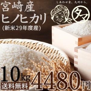 【九州 米】【送料無料】宮崎県産ひのひかり10kg(29年度産)食味極良とされる上ランクのヒノヒカリをお届け!宮崎の清らかな大自然で育ま