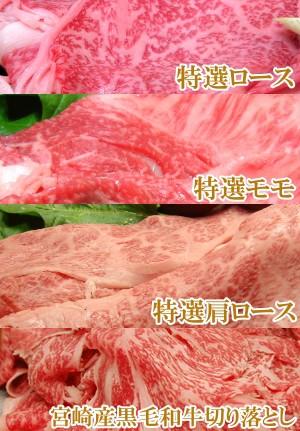 日本一宮崎牛『極上すきやき3種盛り』合計500g 厳選したロース・肩ロース・モモに宮崎県産黒毛和牛霜降り切り落としをつけてボリューム