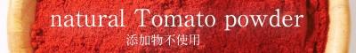 トマトダイエットにも◎【送料無料】完熟トマトパウダー1kg無添加トマト粉末生トマト約20kg分を乾燥粉末した高品質なトマトパウダー
