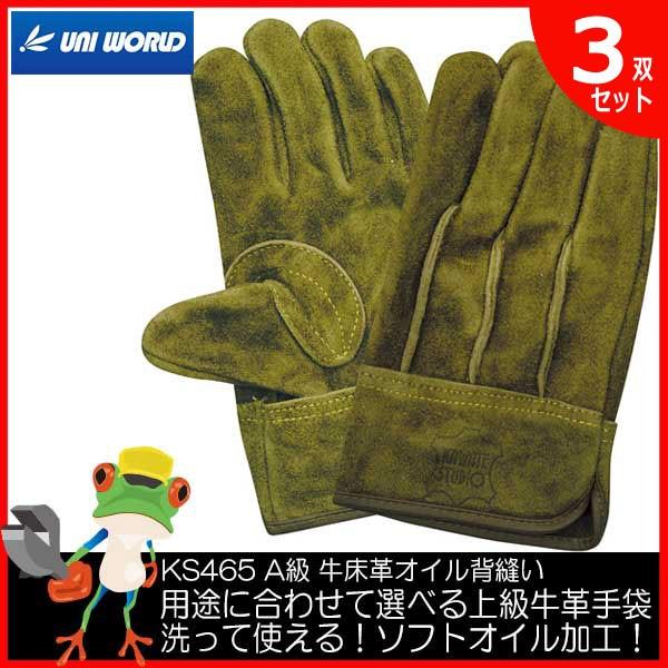 革手袋 ユニワールド KS465 A級 牛床革 オイル背縫い オリーブ【3双セット】