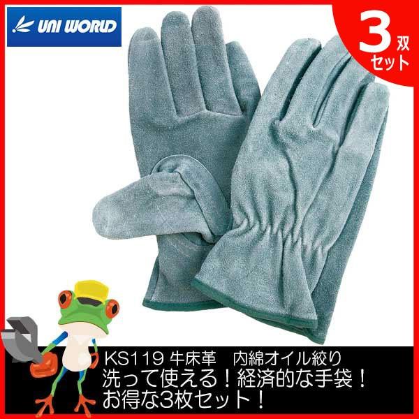 革手袋 ユニワールド KS119 牛床革 内綿オイル絞り【3双セット】