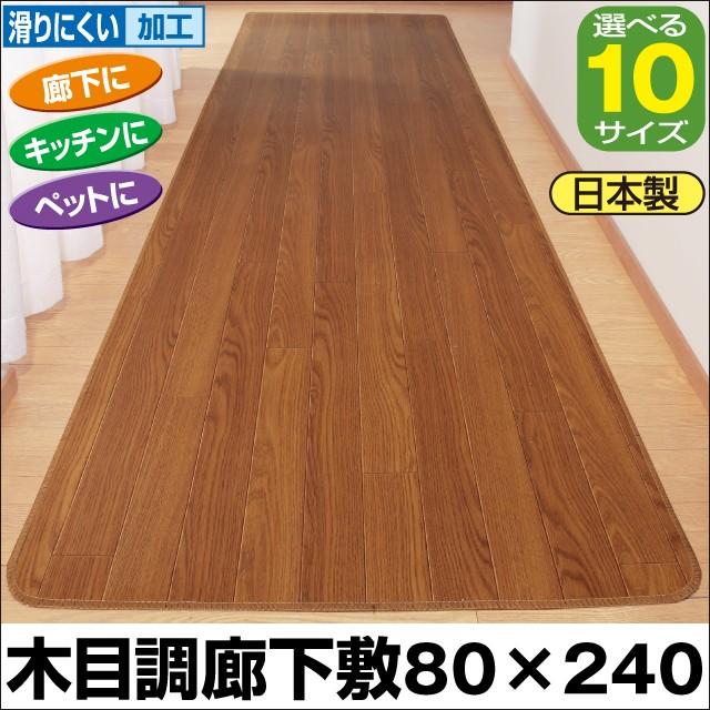 木目 調 廊下敷 80cm幅 80×240cm