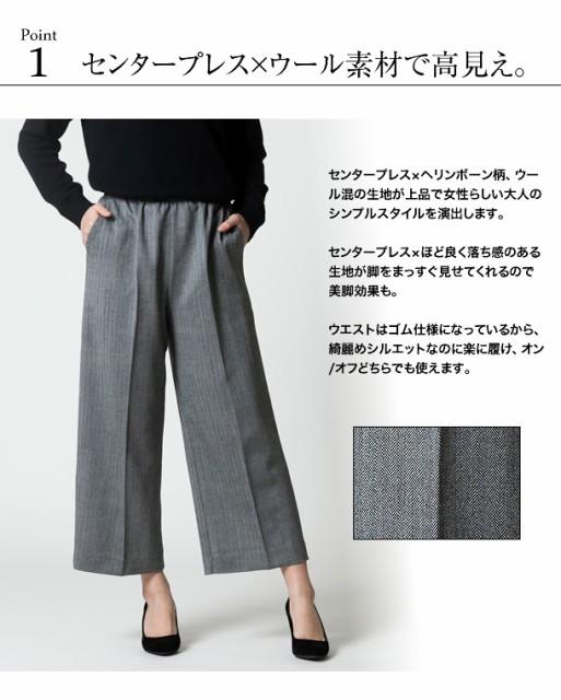 ワイドパンツ レディース ウエストゴム センタープレス 日本製