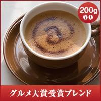 【澤井珈琲】 グルメ大賞受賞ブレンド 200g袋 (コーヒー/コーヒー豆/珈琲豆)
