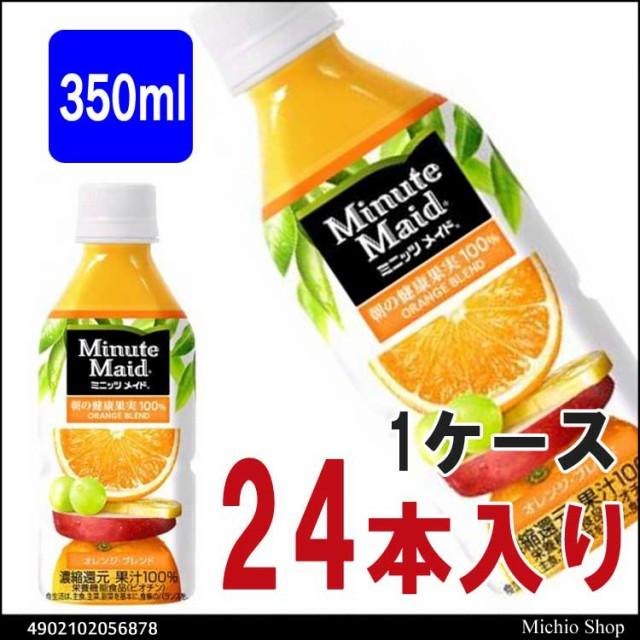 【コカ・コーラ】ミニッツメイドオレンジブレンド350mlPET x24本 果汁 コカ・コーラ社商品メーカー直送