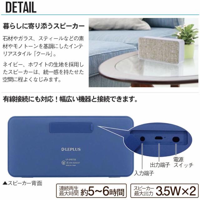 送料無料 Bluetooth スピーカー 有線対応 USB充電ケーブル オーディオケーブル A2DP AVRCP Ver4.1 ワイヤレス 白 紺 青 紺色 LP-SPBT05S