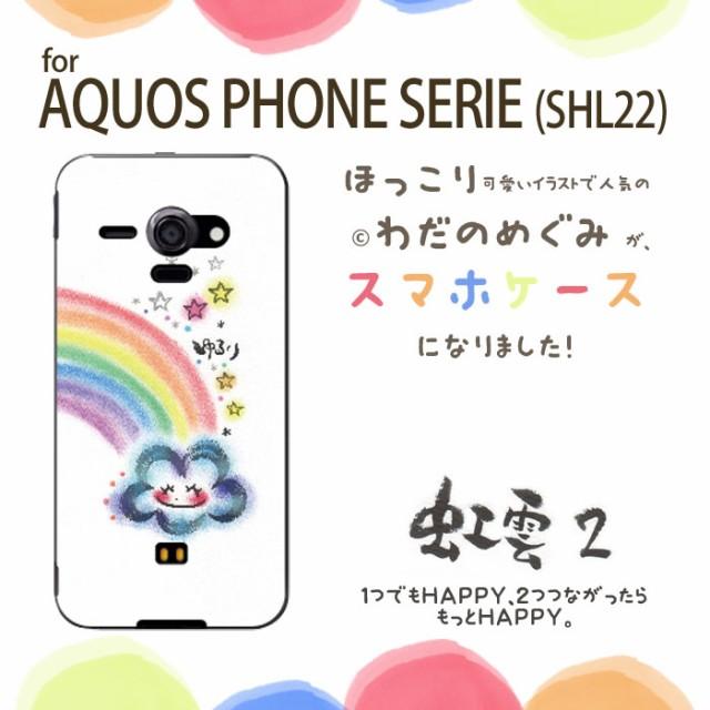 【】わだの めぐみ デザイン ケース ハード AQUOS PHONE SERIE SHL22  かわいい 癒し パステル カバー  虹雲2
