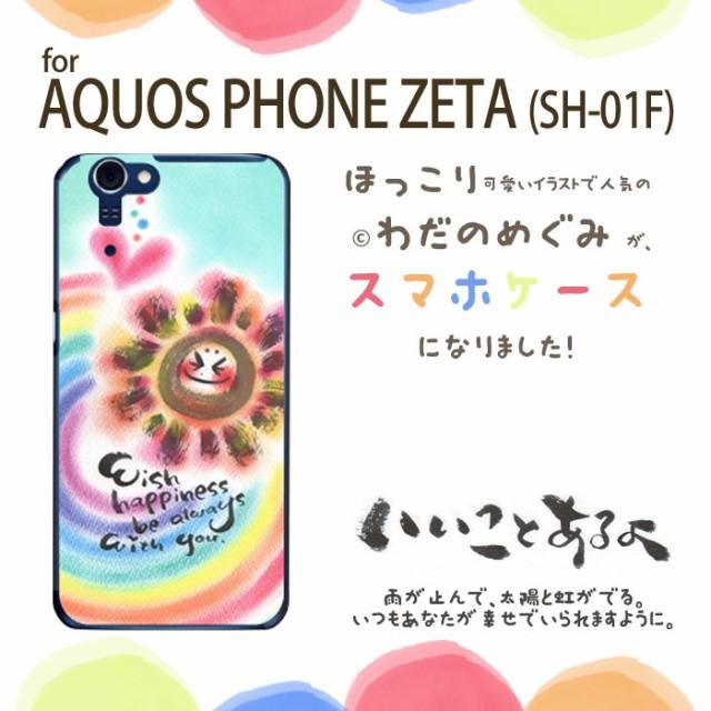 【】わだの めぐみ デザイン ケース ハード AQUOS PHONE ZETA SH-01F  かわいい 癒し パステル カバー  いいことあるよ