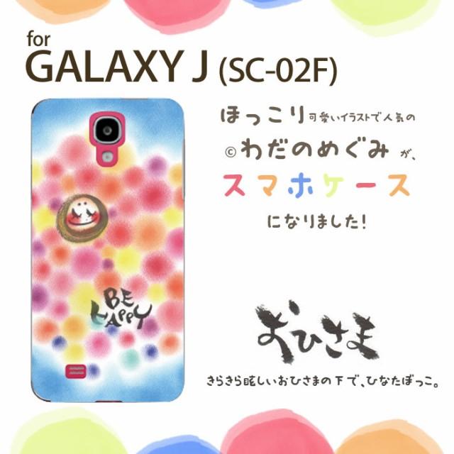【】わだの めぐみ デザイン ケース ハード GALAXY J SC-02F  かわいい 癒し パステル カバー  おひさま