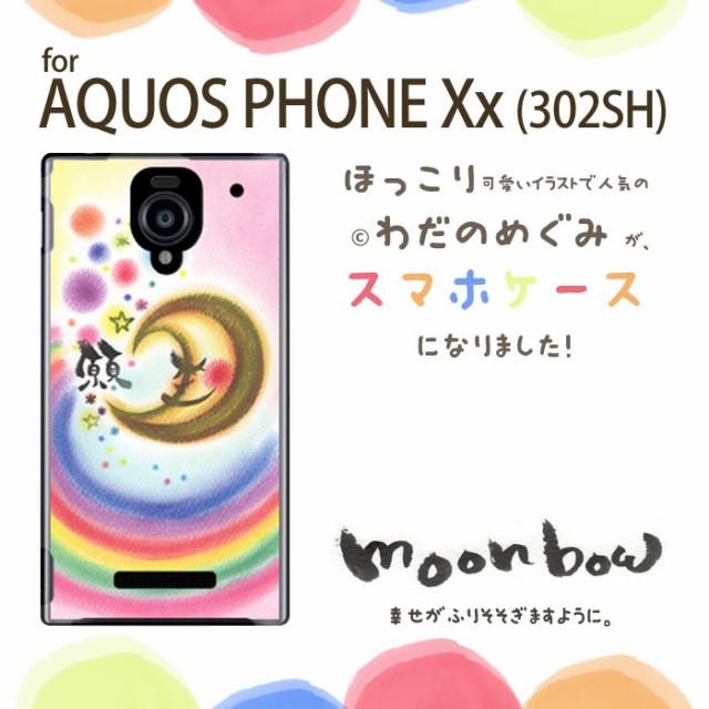 【】わだの めぐみ デザイン ケース ハード AQUOS PHONE Xx mini 303SH  かわいい 癒し パステル カバー  moonbow