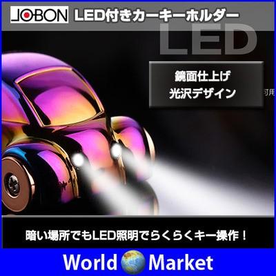 JOBON LED付きカーキーホルダー メタリック 高級感 鏡面仕上げ キーリング オシャレ デザイン ゆうパケット限定送料無料◇ZB-156