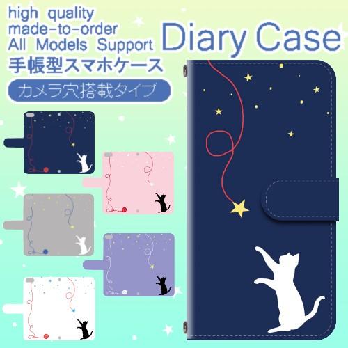 a4d4fcbb8c 手帳型 スマホカバー ほぼ全機種対応 スマホケース iPhone XPERIA galaxy 猫 ネコ 動物 シンプル /