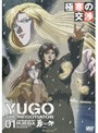 【中古】勇午 YUGO THE NEGOTIATOR 2nd Negotiation ロシア編 Vol.1 b7457/GSTN-19133【中古DVDレンタル専用】