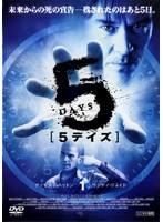 【中古】5デイズ 全3巻セットs554/CFTD-111-113【中古DVDレンタル専用】