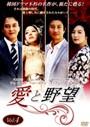 【中古】愛と野望 Vol.04 b10508/TDV-20304R【中古DVDレンタル専用】