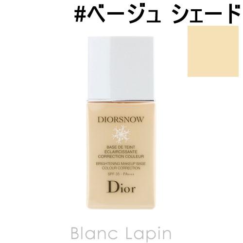 reputable site 4697b 17b86 クリスチャンディオール Dior スノーメイクアップベースUV35 #ベージュ シェード 30ml [269452]|au Wowma!(ワウマ)